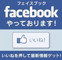 フェイスブック やっております。