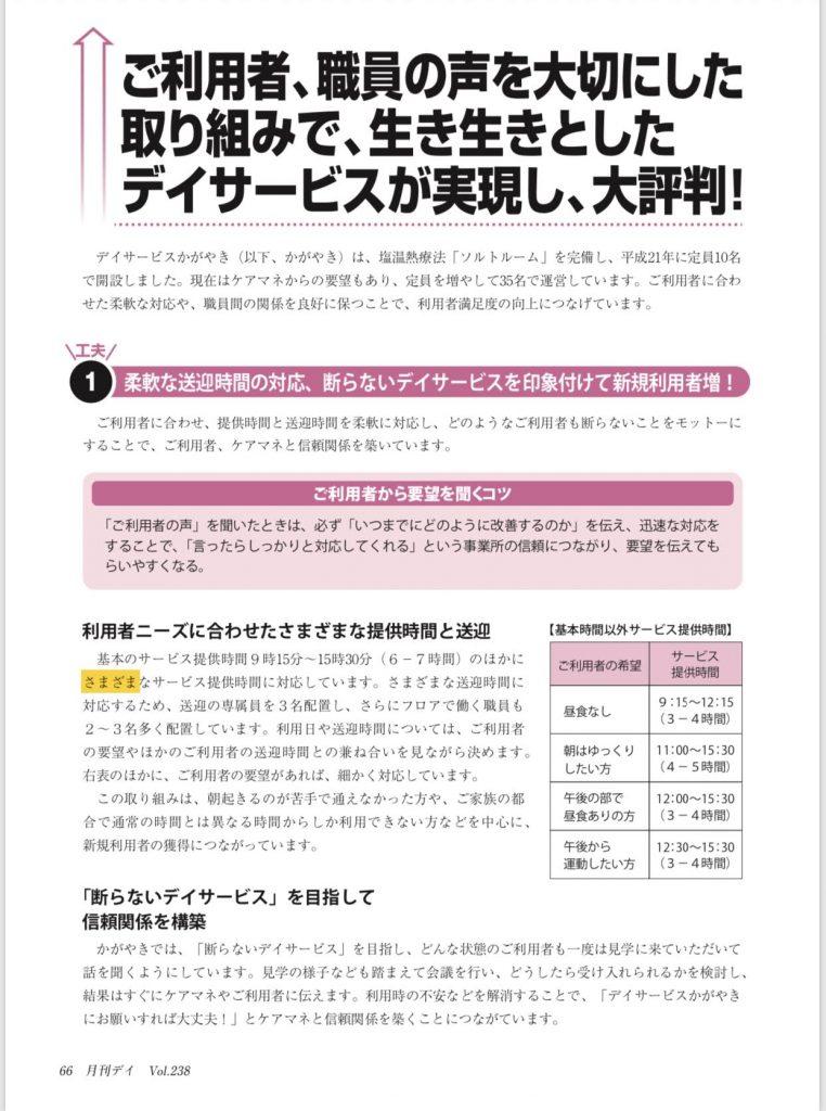 月刊 DAY