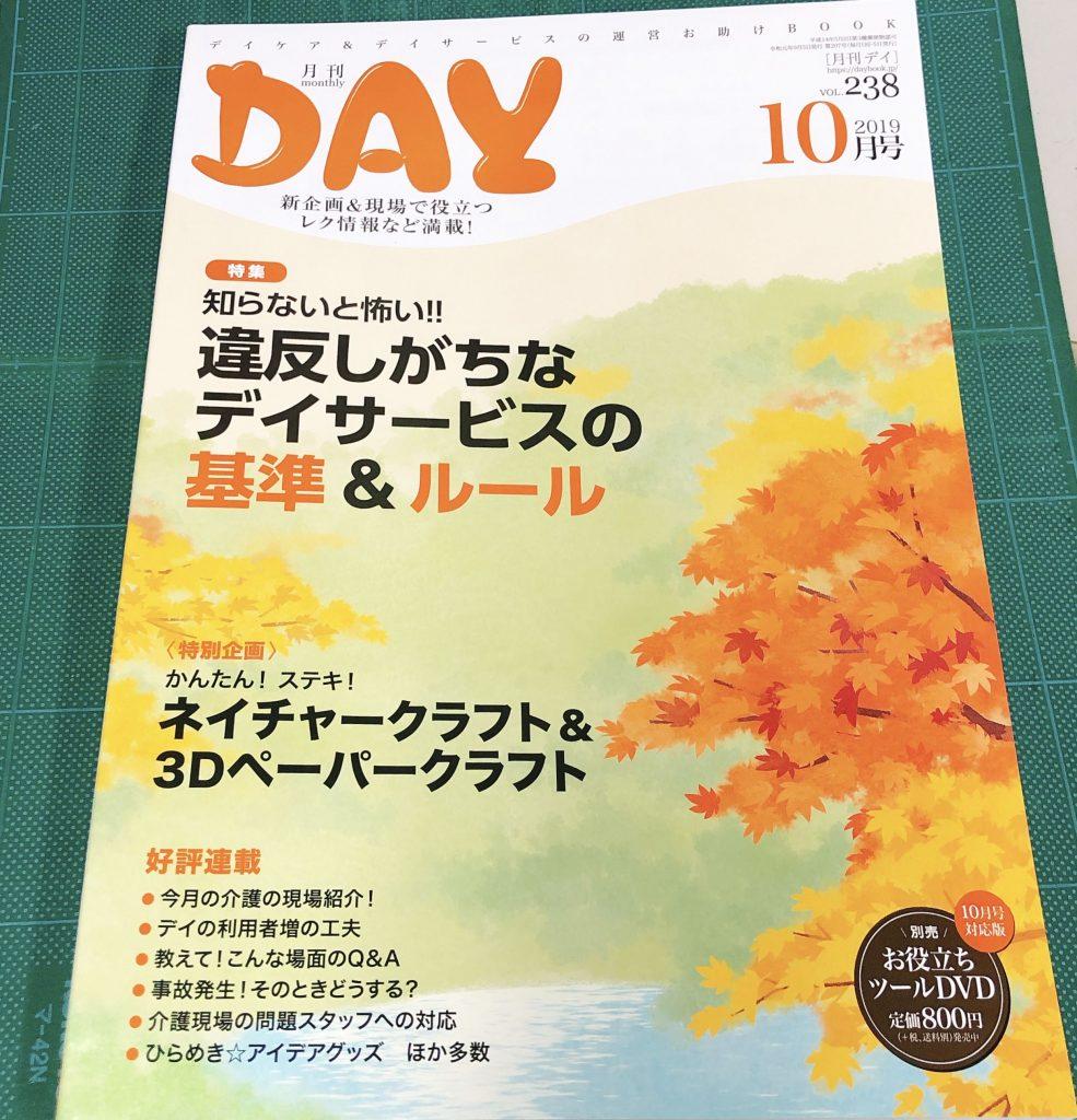 月刊 DAY 3