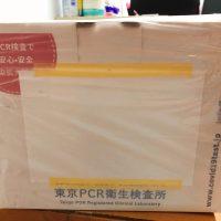 倉敷市 PCR検査